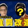 直男整容大赛,闰土也能帅成吴彦祖!